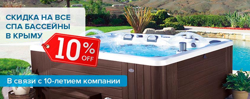 Акция в честь юбилея Мир Спа — скидка на все спа бассейны в Крыму и Симферополе 10%