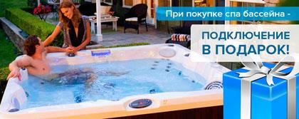 При покупке спа бассейна в Крыму и Симферополе — подключение в подарок